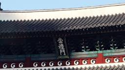 서울 종로구 숭례문 현판 낮 풍경